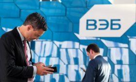 СМИ узнали о планах переименовать Внешэкономбанк