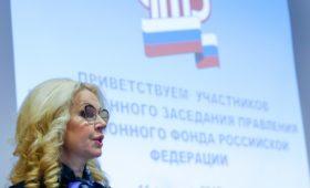 Голикова поставила дедлайн для предложений по статусу Пенсионного фонда
