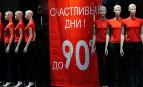Аналитики зафиксировали рост экономии россиян на одежде и развлечениях