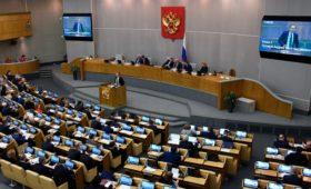 В Госдуме предложили судить попавших под санкции людей в России