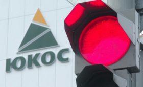 Россия проиграла в споре с ЮКОСом на $50 млрд