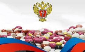 Минздрав рассказал, как будут ввозить незарегистрированные лекарства в Россию